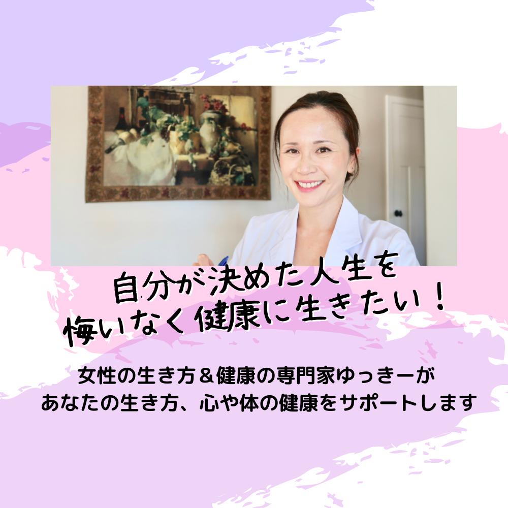 女性の生き方&健康ブログ